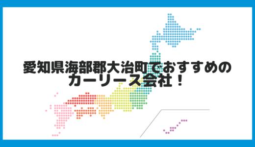 愛知県海部郡大治町でおすすめのカーリース会社!