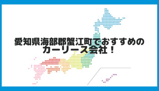 愛知県海部郡蟹江町でおすすめのカーリース会社!
