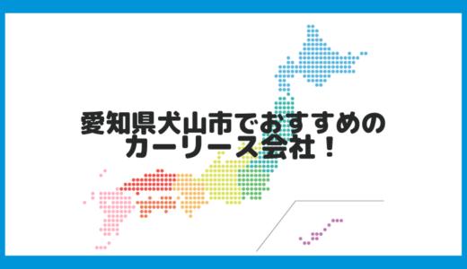 愛知県犬山市でおすすめのカーリース会社!