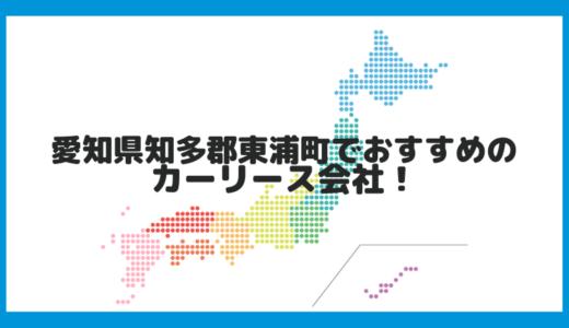 愛知県知多郡東浦町でおすすめのカーリース会社!