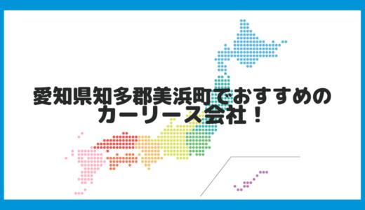 愛知県知多郡美浜町でおすすめのカーリース会社!