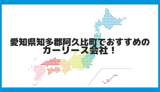 愛知県知多郡阿久比町でおすすめのカーリース会社!