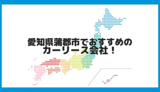 愛知県蒲郡市でおすすめのカーリース会社!
