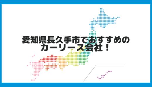 愛知県長久手市でおすすめのカーリース会社!