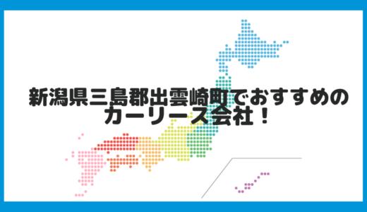 新潟県三島郡出雲崎町でおすすめのカーリース会社!