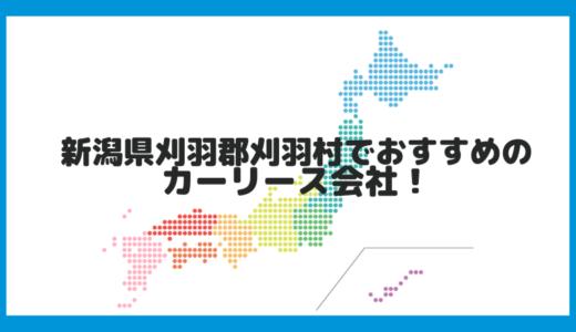 新潟県刈羽郡刈羽村でおすすめのカーリース会社!