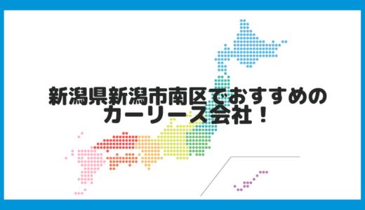 新潟県新潟市南区でおすすめのカーリース会社!