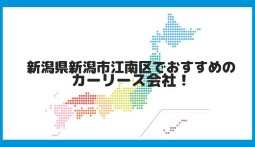新潟県新潟市江南区でおすすめのカーリース会社!