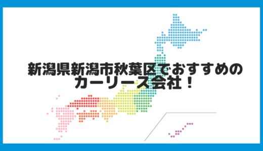 新潟県新潟市秋葉区でおすすめのカーリース会社!