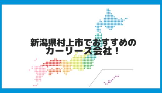 新潟県村上市でおすすめのカーリース会社!