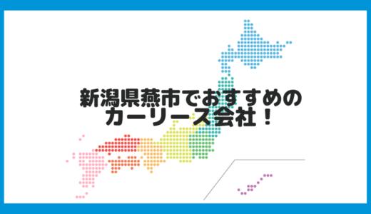 新潟県燕市でおすすめのカーリース会社!