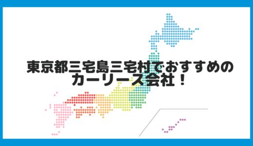 東京都三宅島三宅村でおすすめのカーリース会社!