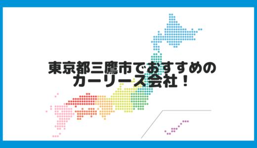 東京都三鷹市でおすすめのカーリース会社!