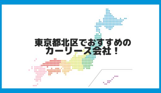 東京都北区でおすすめのカーリース会社!