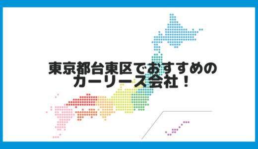 東京都台東区でおすすめのカーリース会社!