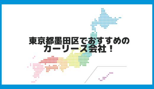 東京都墨田区でおすすめのカーリース会社!