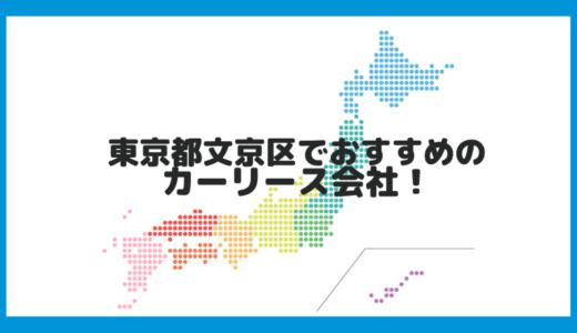 東京都文京区でおすすめのカーリース会社!