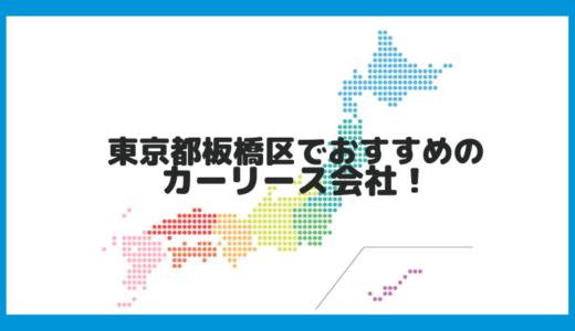 東京都板橋区でおすすめのカーリース会社!