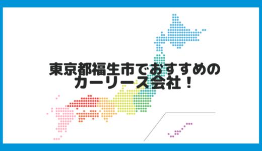 東京都福生市でおすすめのカーリース会社!