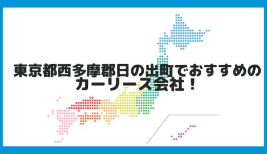 東京都西多摩郡日の出町でおすすめのカーリース会社!