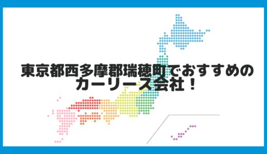 東京都西多摩郡瑞穂町でおすすめのカーリース会社!