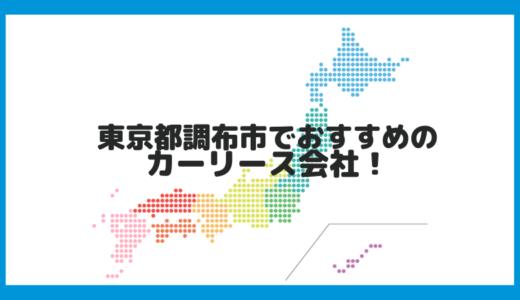東京都調布市でおすすめのカーリース会社!