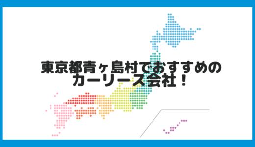 東京都青ヶ島村でおすすめのカーリース会社!