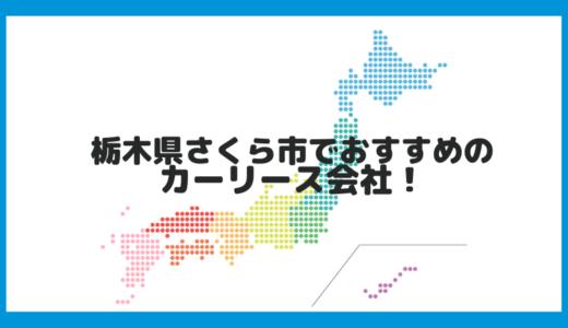 栃木県さくら市でおすすめのカーリース会社!