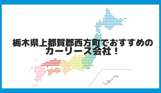 栃木県上都賀郡西方町でおすすめのカーリース会社!