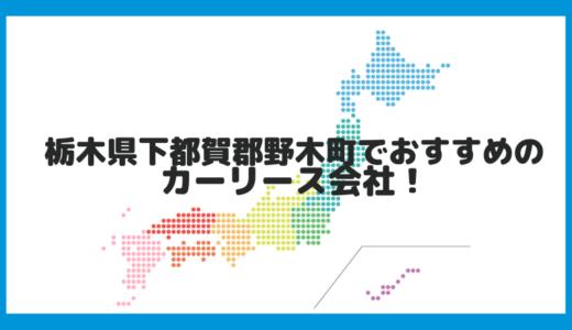 栃木県下都賀郡野木町でおすすめのカーリース会社!
