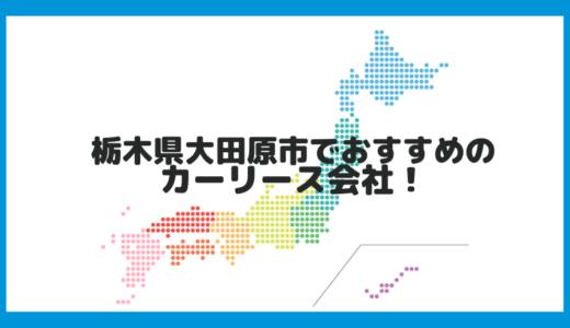 栃木県大田原市でおすすめのカーリース会社!