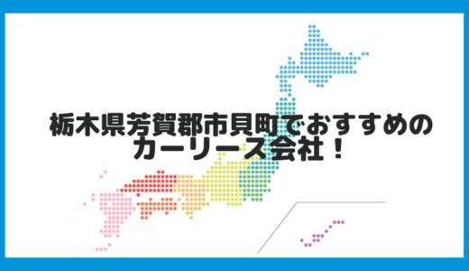 栃木県芳賀郡市貝町でおすすめのカーリース会社!
