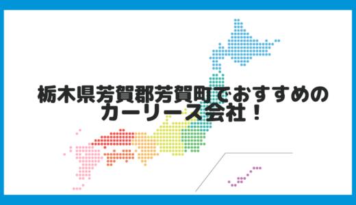 栃木県芳賀郡芳賀町でおすすめのカーリース会社!