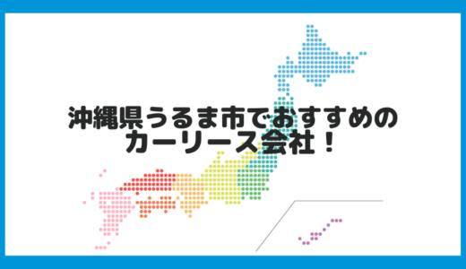 沖縄県うるま市でおすすめのカーリース会社!