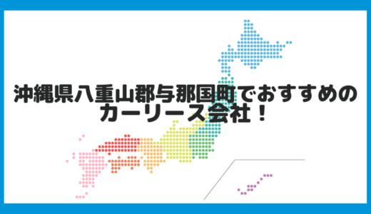 沖縄県八重山郡与那国町でおすすめのカーリース会社!