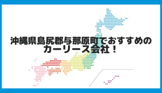 沖縄県島尻郡与那原町でおすすめのカーリース会社!
