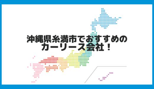 沖縄県糸満市でおすすめのカーリース会社!