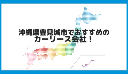 沖縄県豊見城市でおすすめのカーリース会社!
