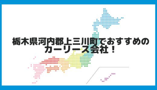 栃木県河内郡上三川町でおすすめのカーリース会社!
