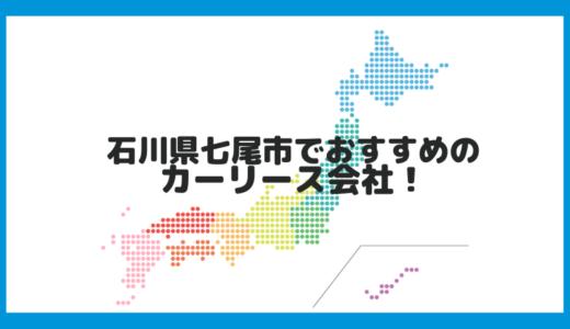 石川県七尾市でおすすめのカーリース会社!