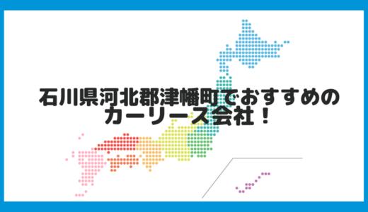 石川県河北郡津幡町でおすすめのカーリース会社!