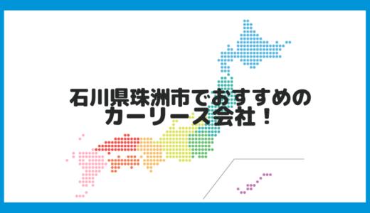 石川県珠洲市でおすすめのカーリース会社!