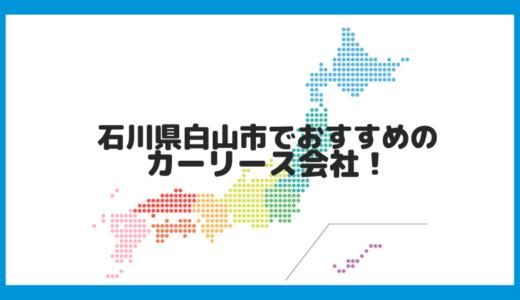 石川県白山市でおすすめのカーリース会社!