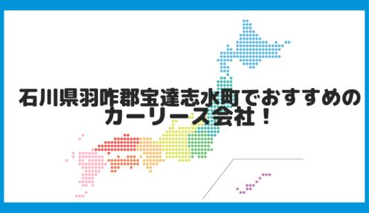 石川県羽咋郡宝達志水町でおすすめのカーリース会社!