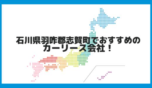 石川県羽咋郡志賀町でおすすめのカーリース会社!