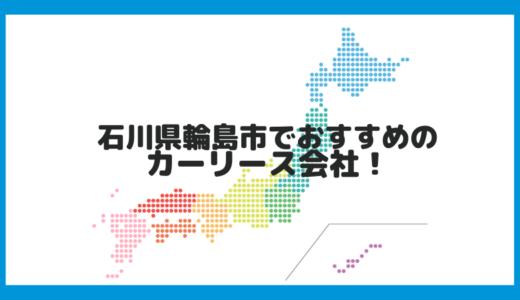 石川県輪島市でおすすめのカーリース会社!