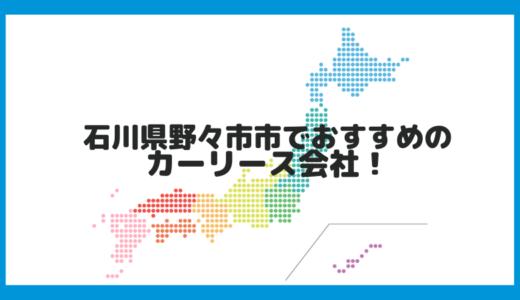 石川県野々市市でおすすめのカーリース会社!