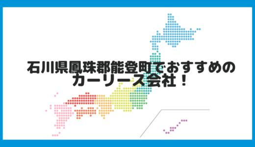 石川県鳳珠郡能登町でおすすめのカーリース会社!