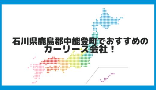 石川県鹿島郡中能登町でおすすめのカーリース会社!