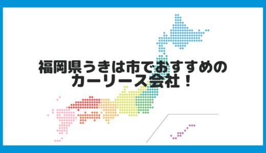 福岡県うきは市でおすすめのカーリース会社!